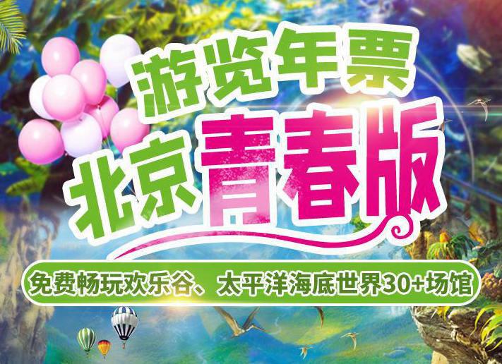 北京亲子年票(欢乐谷海底世界)