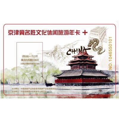 京津冀名胜文化休闲旅游年票