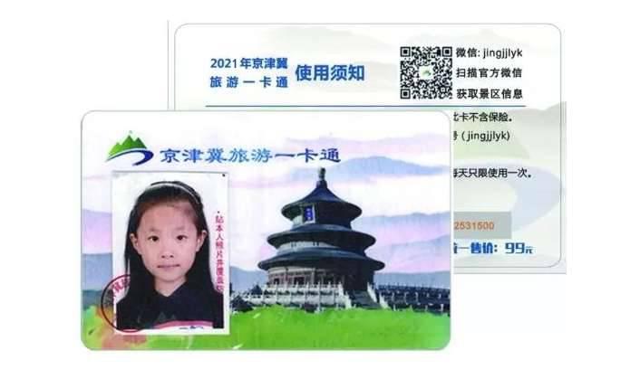 2021年京津冀旅游一卡通电子卡