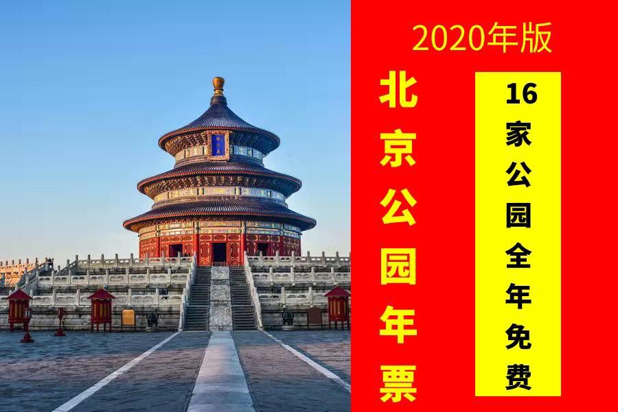北京公园年票