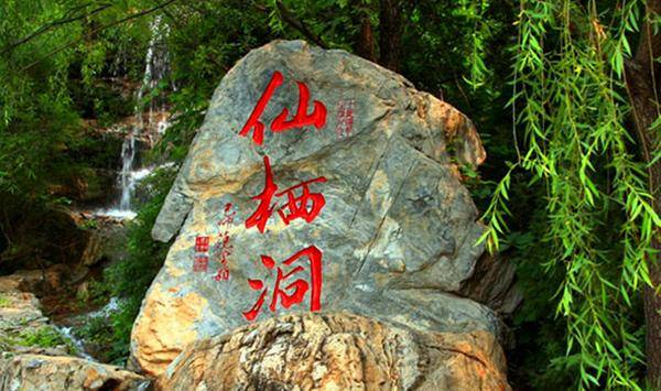 北京【房山】仙栖洞风景区门票