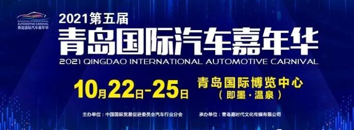 2021第五届青岛国际汽车嘉年华