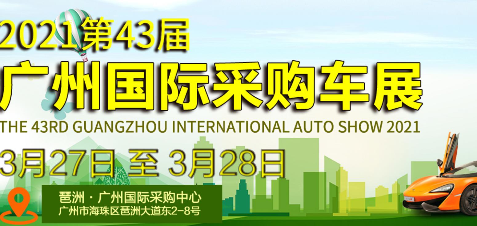 2021广州国际采购车展
