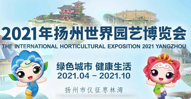 2021扬州世界园艺博览会团票