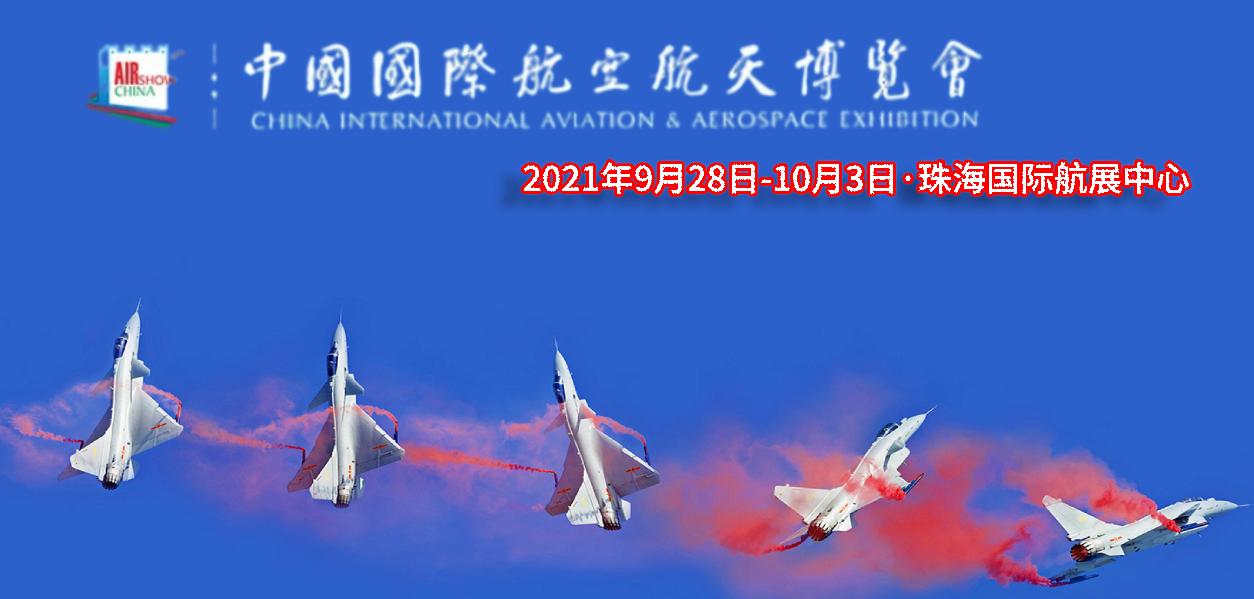 2021年第十三届中国国际航空航天博览会珠海航展