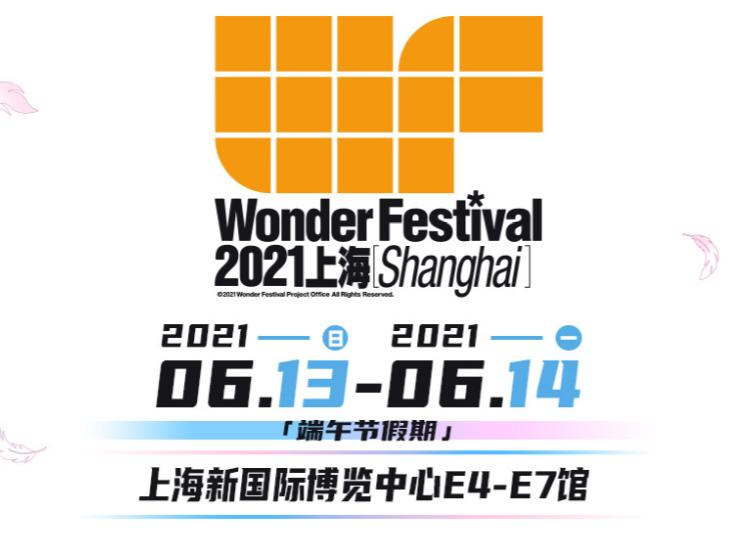 WF展2021上海