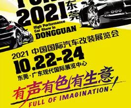 东莞国际改装车展览会