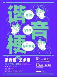 【北京】谐音梗正经艺术展