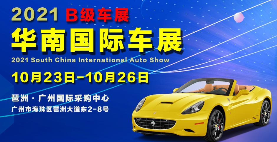 2021华南国际车展