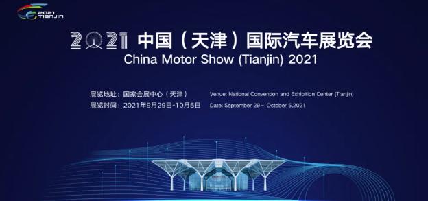 2021中国(天津)国际车展电子票