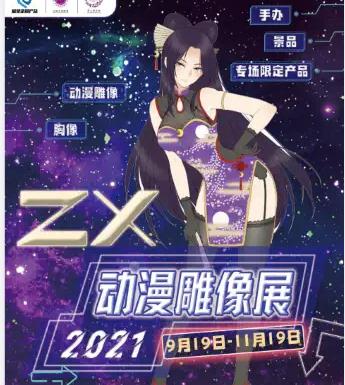 【广州】ZX动漫雕像展